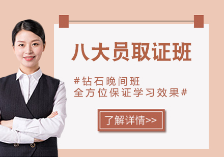 天津建造工程培訓-八大員取證班