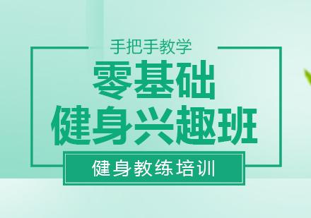 重慶資格認證培訓-零基礎健身興趣班