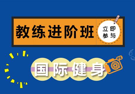 重慶資格認證培訓-國際健身教練進階班