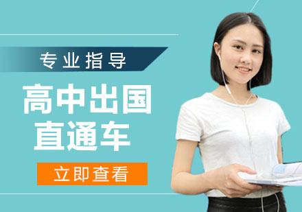 天津國際學校培訓-高中出國直通車