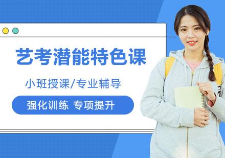 天津藝考輔導培訓-藝考潛能特色課