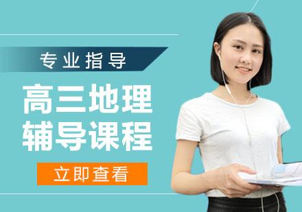 天津高中輔導培訓-高三地理輔導課程