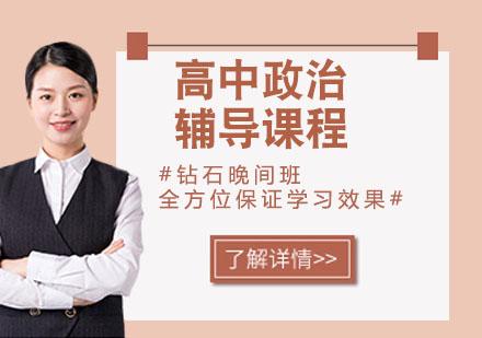 天津高中輔導培訓-高中政治輔導課程