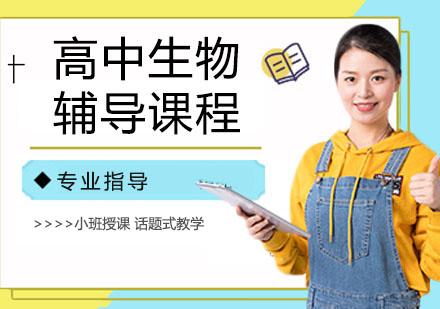 天津高中輔導培訓-高中生物輔導課程