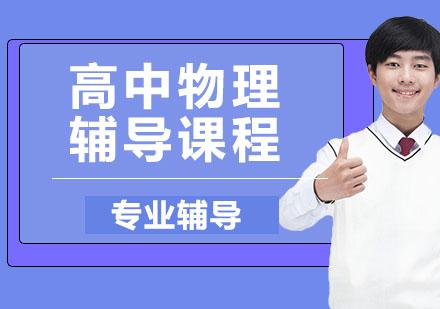 天津高中輔導培訓-高中物理輔導課程