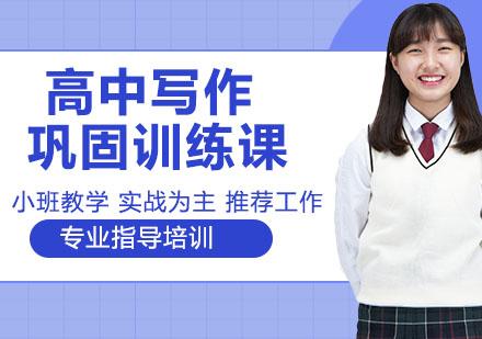 天津高中輔導培訓-高中寫作鞏固訓練課