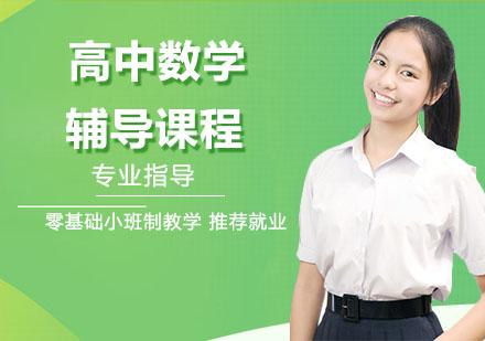 天津高中輔導培訓-高中數學輔導課程