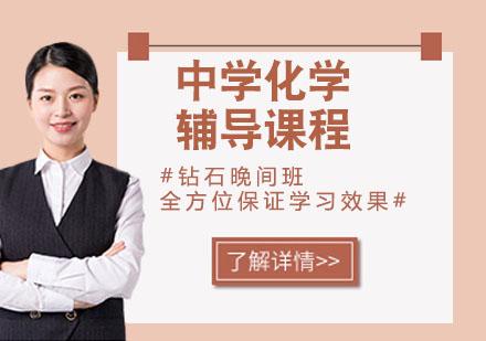 天津高中輔導培訓-中學化學輔導課程