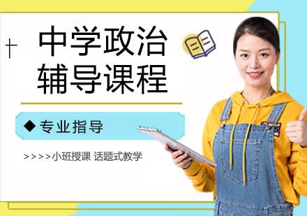 天津初中輔導培訓-中學政治輔導課程