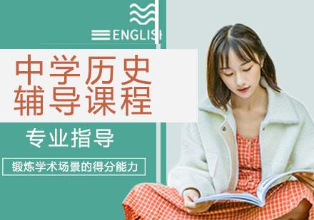 天津初中輔導培訓-中學歷史輔導課程