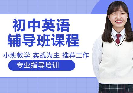 天津初中輔導培訓-初中英語輔導班課程