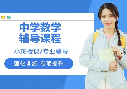 天津初中輔導培訓-中學數學輔導課程