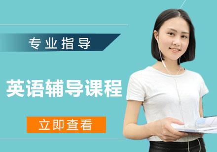 天津學大教育_英語輔導課程