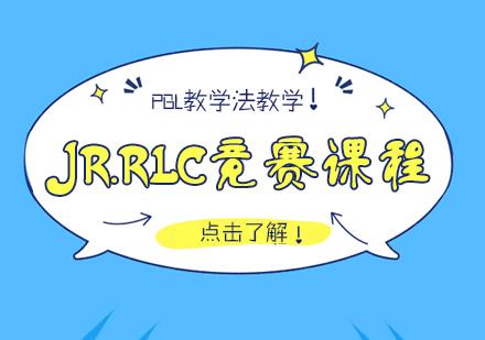 重慶早教中小學培訓-JR.RLC競賽課程