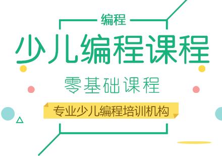 重慶早教中小學培訓-少兒編程課程