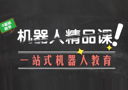 重慶早教中小學培訓-機器人精品課