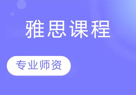 天津英語培訓-雅思課程