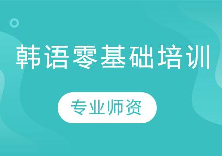 天津韓語零基礎培訓