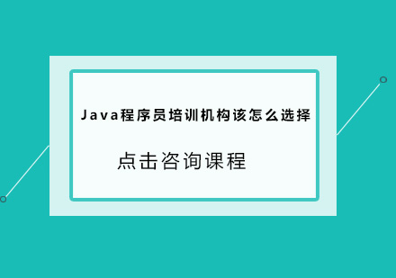 Java程序員培訓機構該怎么選擇?