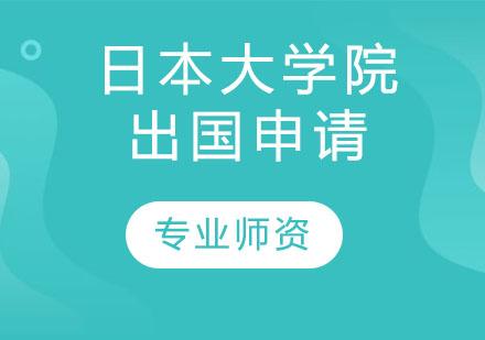 天津國際留學培訓-日本大學院出國申請