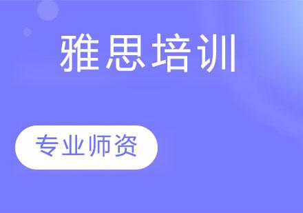天津英語培訓-雅思培訓