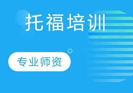 天津英語培訓-托福培訓