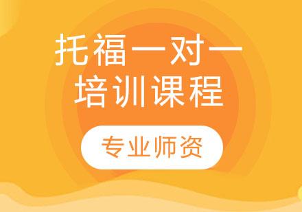 天津托福培訓-托福一對一培訓課程