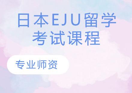天津國際留學培訓-日本EJU留學考試課程