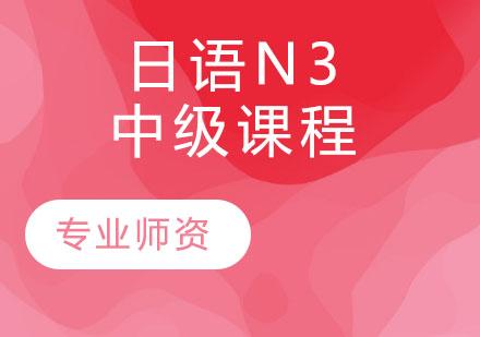 天津日語培訓-日語N3中級課程