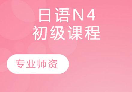 天津日語培訓-日語N4初級課程