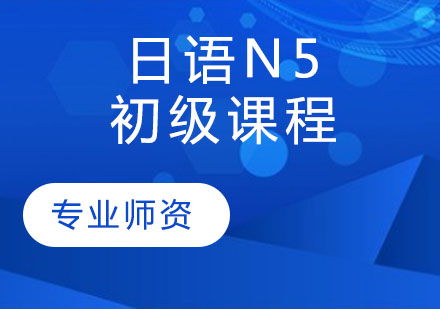 天津日語培訓-日語N5初級課程