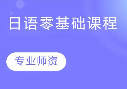 天津日語培訓-日語零基礎課程