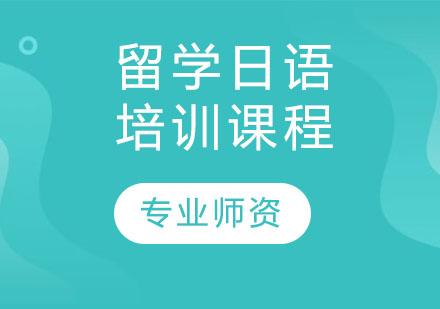 天津國際留學培訓-留學日語培訓課程
