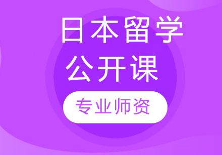天津日語培訓-日本留學公開課