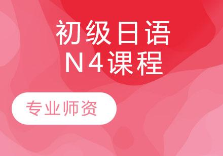 初級日語N4課程