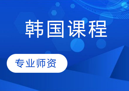 天津川谷教育_韓國課程