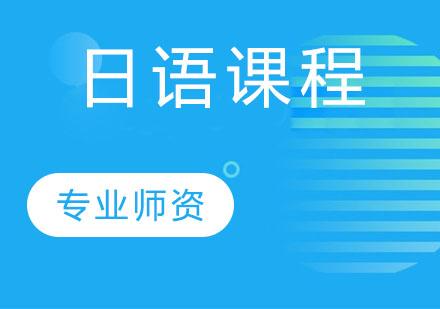 天津日語培訓-日語課程