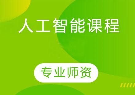 天津大數據培訓-人工智能課程