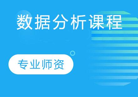 天津大數據培訓-數據分析課程