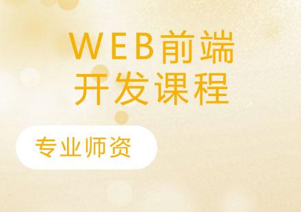 天津IT培訓/資格認證培訓-Web前端開發課程