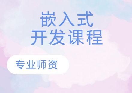 天津IT培訓/資格認證培訓-嵌入式開發課程