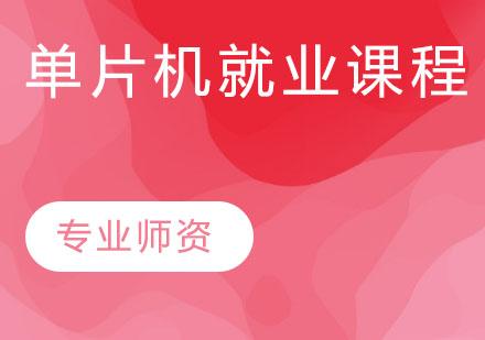 天津IT培訓/資格認證培訓-單片機就業課程