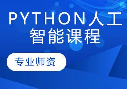 Python人工智能課程
