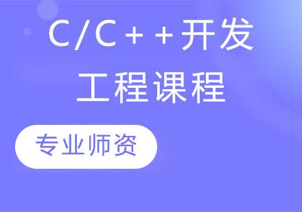 天津IT培訓/資格認證培訓-C/C++開發工程課程