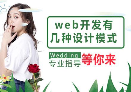 天津學校新聞-web開發有幾種設計模式