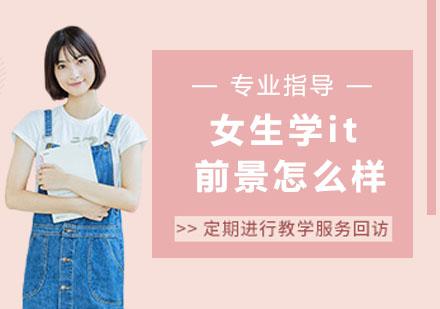 天津學校新聞-女生學it前景怎么樣?