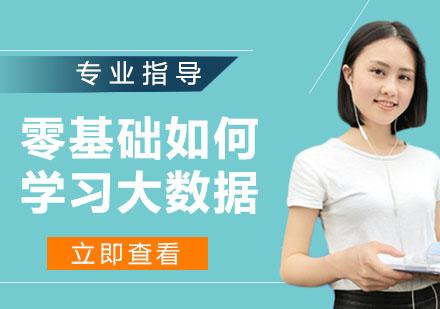 天津學校新聞-零基礎如何學習大數據?