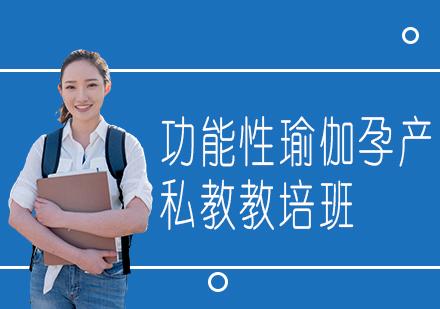 重慶IT/職業技能培訓-功能性瑜伽孕產私教教培班