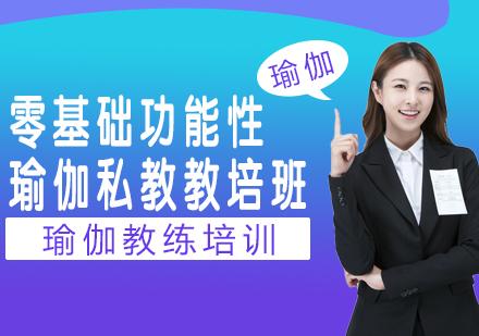 重慶IT/職業技能培訓-零基礎功能性瑜伽私教教培班
