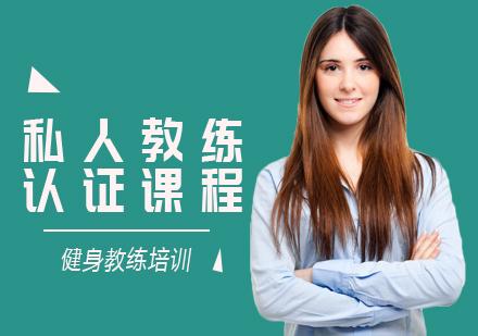 重慶資格認證培訓-私人教練認證課程